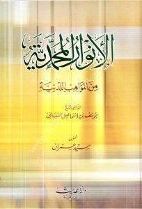 جامع الصلوات المحمدية الكنز العظيم