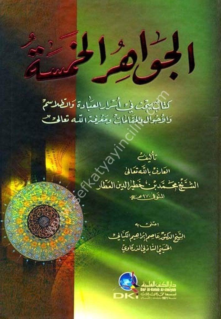 pdf الجواهر الخمسة كتاب يبحث في أسرار العبادة والطلاسم